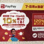 7月のお休み〜paypayキャンペーンのお知らせ〜